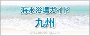 九州 きれいな白浜ビーチ[海水浴場ガイド]