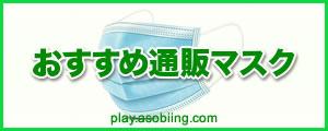 洗える・サージカル[日本製マスク Amazon 通販]