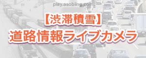 【全国版 渋滞積雪】道路情報ライブカメラ