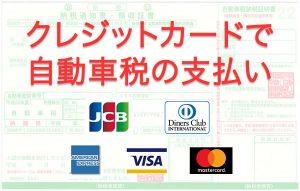 【自動車税】クレジットカード払いの注意点