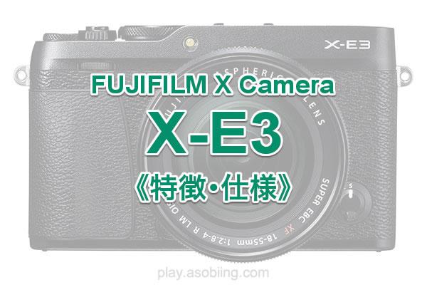 FUJIFILM X-E3《特長とレビュー》