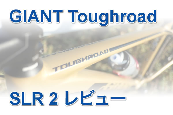 2017 Toughroad SLR2 評価