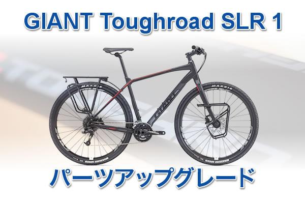 GIANT Toughroad SLR1バージョンアップ