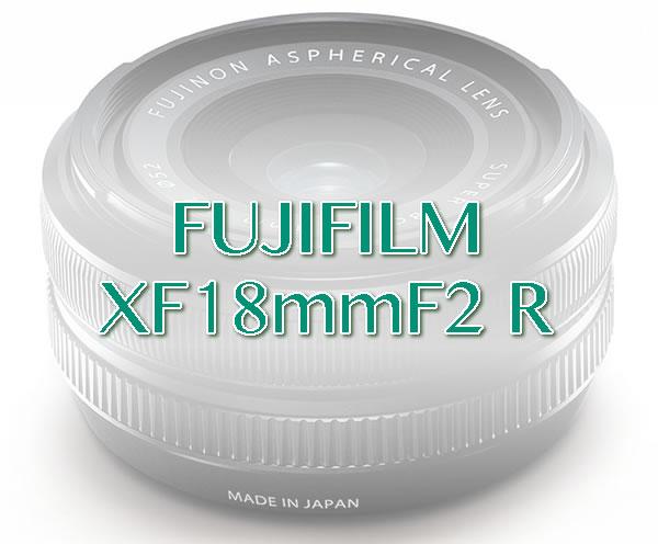 フジノンレンズ[XF18mmF2 R]