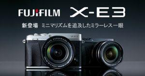 FUJIFILM X-E3に合うレンズ[XF27mmF2.8]
