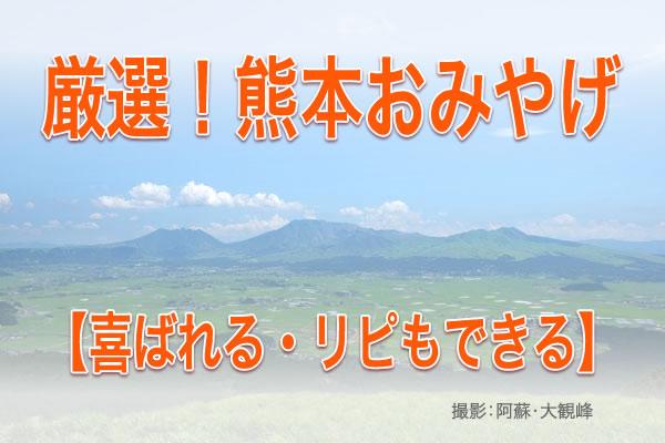 喜ばれる熊本のお土産