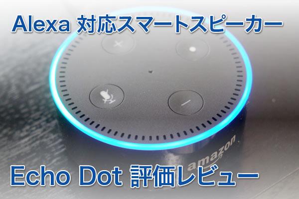 Echo Dot 評価[Alexa対応スマートスピーカー]
