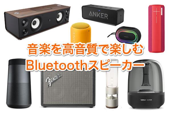 スマートスピーカー対応[Bluetooth スピーカー]