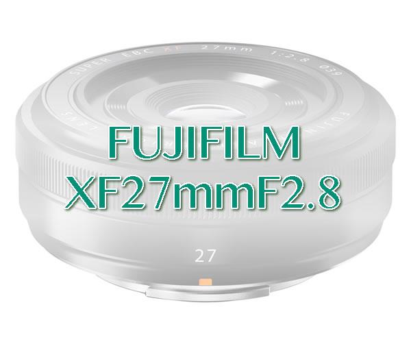 フジノンレンズ[XF27mmF2.8]