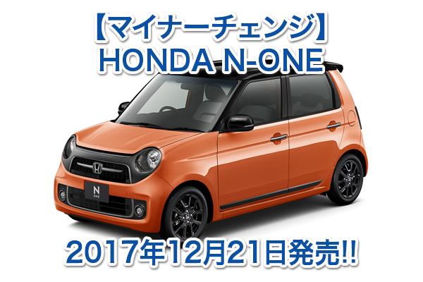 マイナーチェンジ[2018年モデル N-ONE]