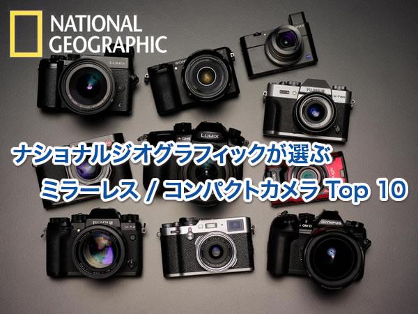 FUJIカメラ・ナショナルジオグラフィックが選んだ3機種