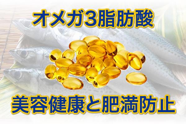 [オメガ3(DHA / EPA・αリノレン酸)]