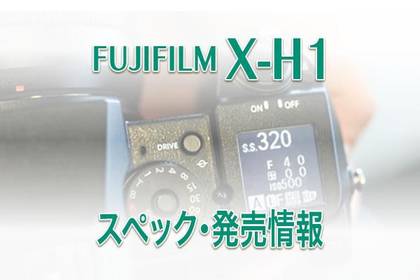 [FUJIFILM X-H1]