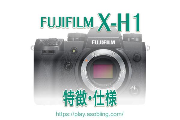 特徴とレビュー[FUJIFILM X-H1]