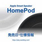 発売日・評価[Apple HomePod]
