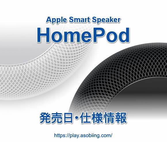 値段・販売時期いつ[Apple HomePod]