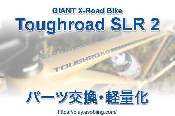 [2017 Toughroad SLR 2 軽量化]