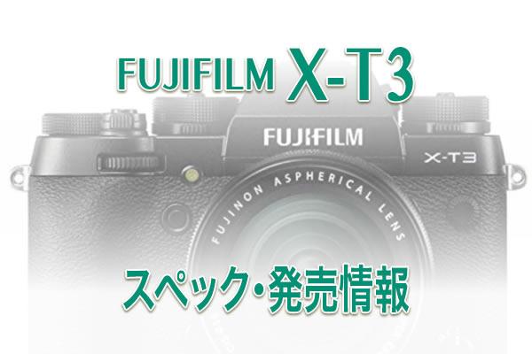 仕様と発売情報[FUJIFILM X-T3]