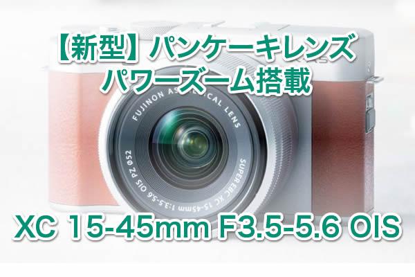 冨士フイルム XC15-45mm