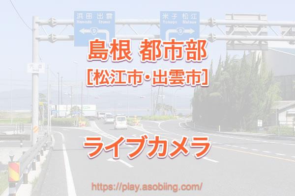 島根 松江市・出雲市[道路情報ライブカメラ]
