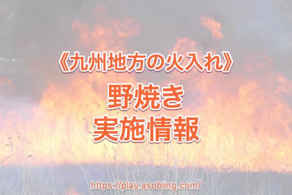 九州の野焼き・山焼き[実施日時・観光情報]