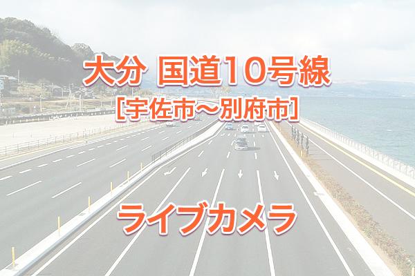 《ライブカメラ》国道10号 道路情報[大分 中津市〜佐伯市]