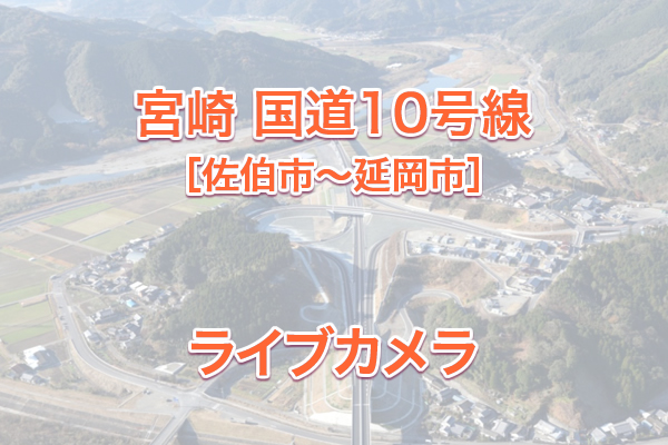 延岡 国道10号・東九州道[道路情報ライブカメラ]