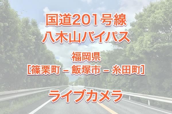 【ライブカメラ】国道201号線 八木山バイパス[積雪凍結・渋滞状況]