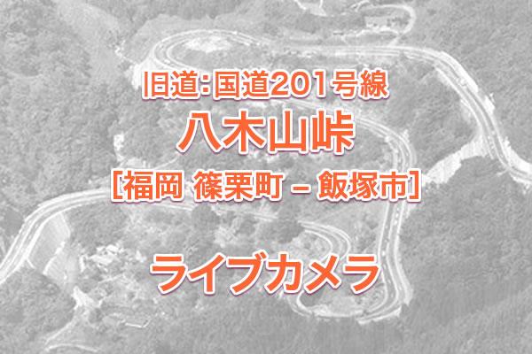 国道201号線 八木山峠[道路情報ライブカメラ]