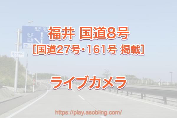 福井 国道8号・27号・161号[道路情報ライブカメラ]