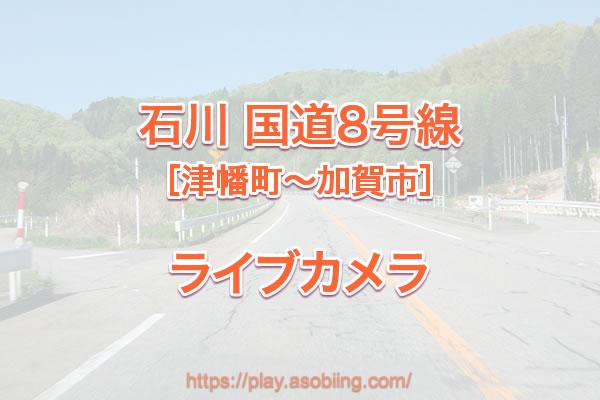 石川 国道8号線[道路情報ライブカメラ]