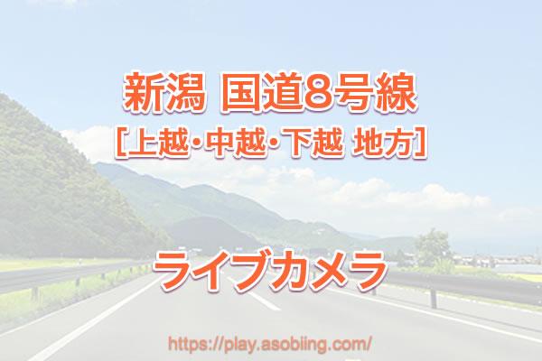新潟(上越・中越・下越) 国道8号[道路情報ライブカメラ]