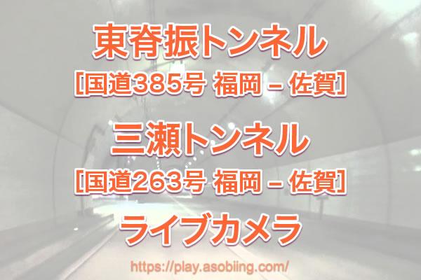国道385号 東脊振・国道263号 三瀬トンネル[ライブカメラ]