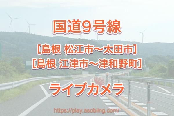 島根県 国道9号 道路情報[渋滞・積雪ライブカメラ]
