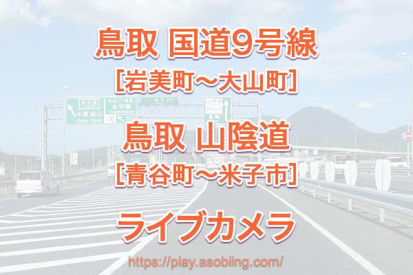 鳥取 国道9号線・山陰自動車道[道路情報ライブカメラ]