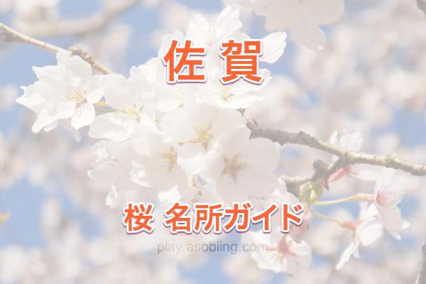[佐賀]桜の名所・お花見