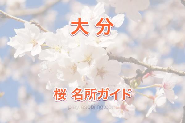 [大分]桜の名所・お花見