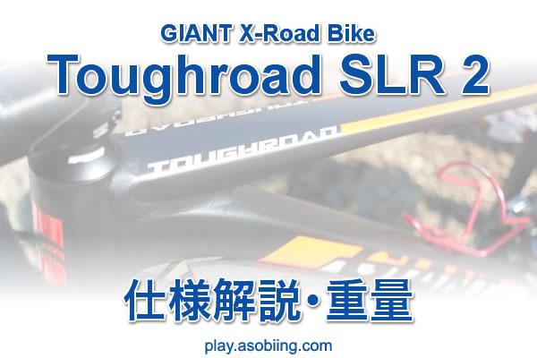 タフロード SLR 2[2018 Toughroad 評価インプレ]