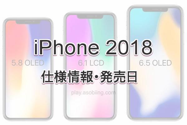 新型 iphone[2018-2019 最新スペック・発売日]