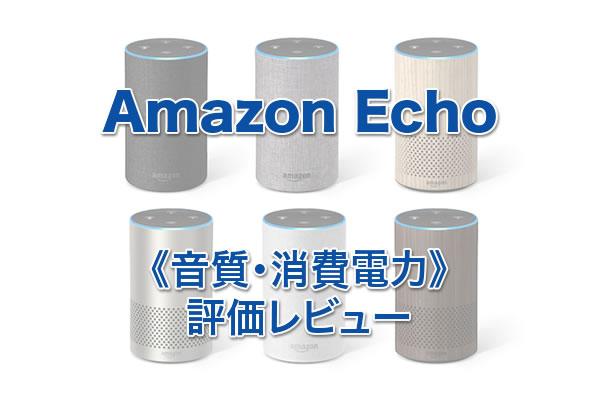 Amazon Echo(エコー)評価レビュー