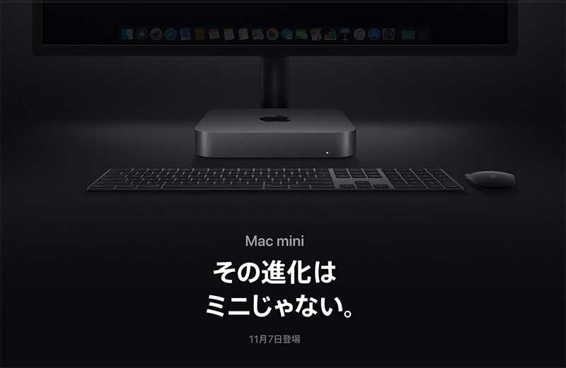 スペースグレイ発売日[2018 新型 Mac mini]