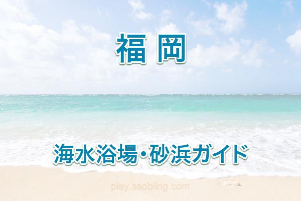 福岡[海水浴 ビーチドライブ]