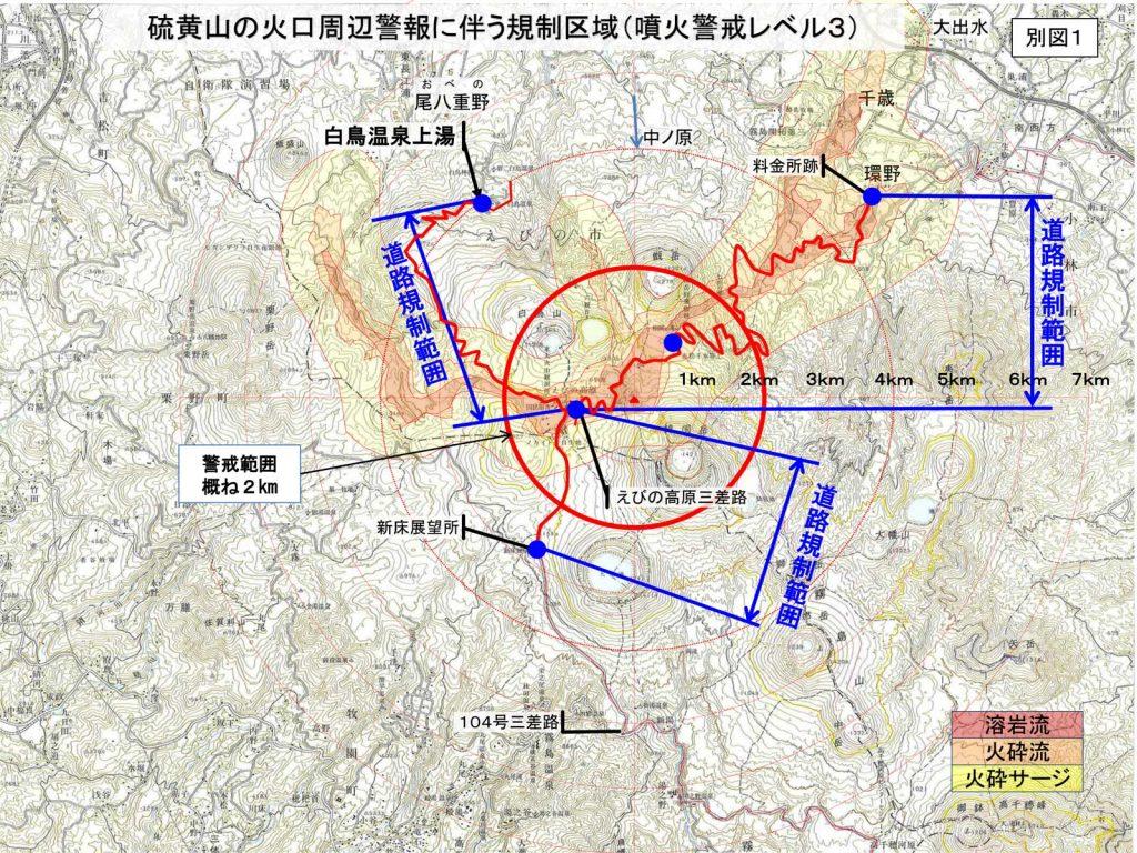 硫黄山 噴火 規制範囲地図[霧島連山 えびの高原]