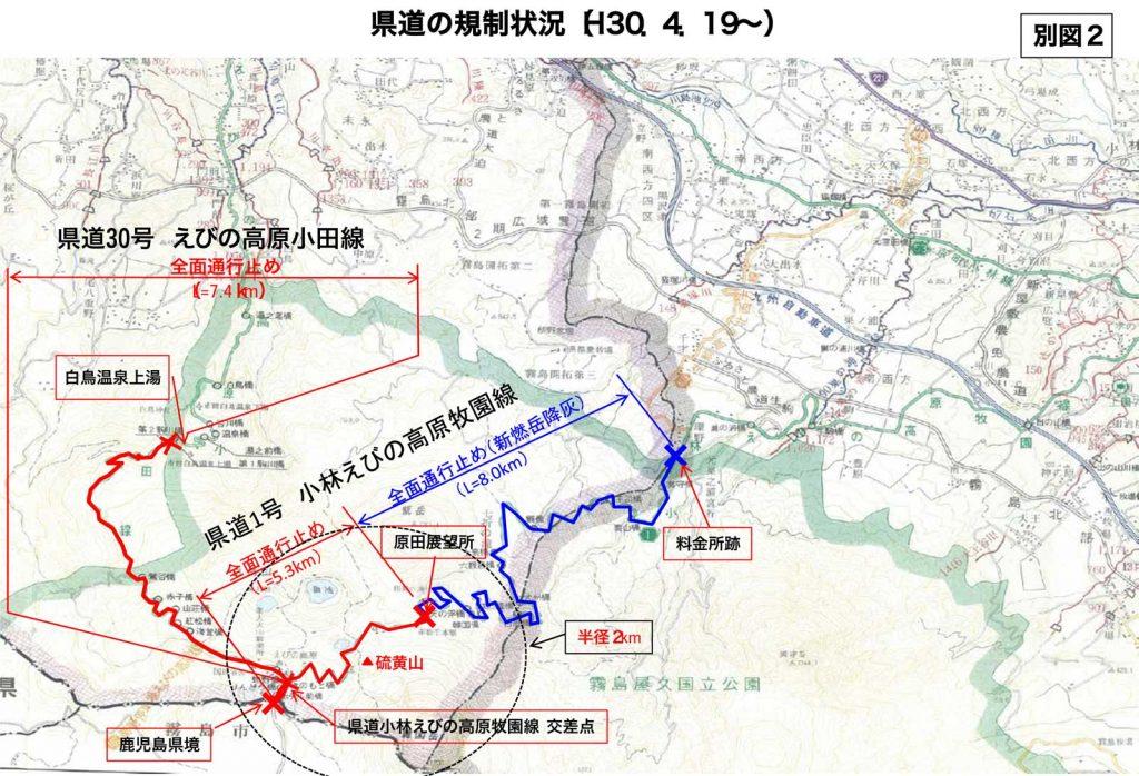 硫黄山 噴火 県道規制地図[霧島連山 えびの高原]