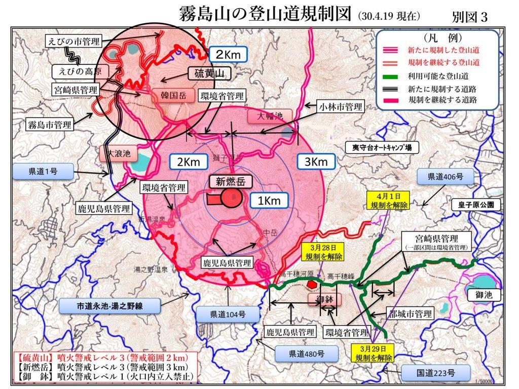 硫黄山・新燃岳 登山道規制地図[霧島連山 えびの高原]