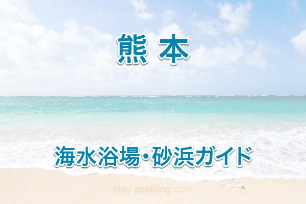 熊本[海水浴 ビーチドライブ]