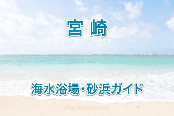宮崎[海水浴 ビーチドライブ]