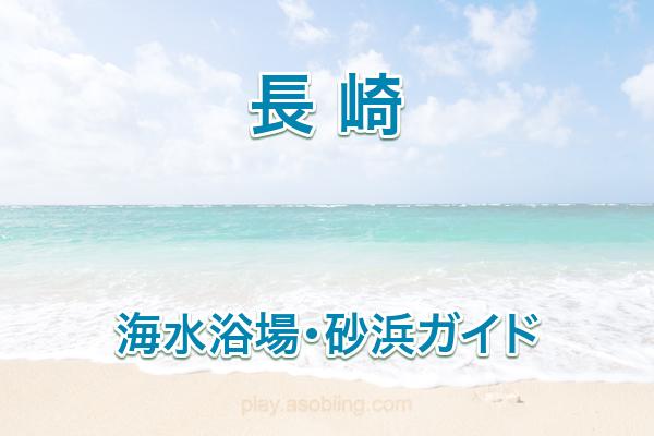 長崎[海水浴 ビーチドライブ]