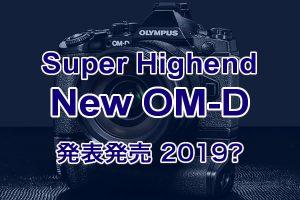 【新型 2019】フラグシップ OM-D《噂・スペック・発売日》