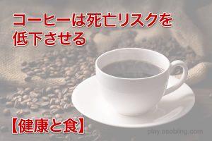 コーヒー成分で病気死亡リスクを減らす【食べる健康】
